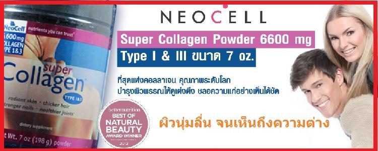 Neocell Super Collagen