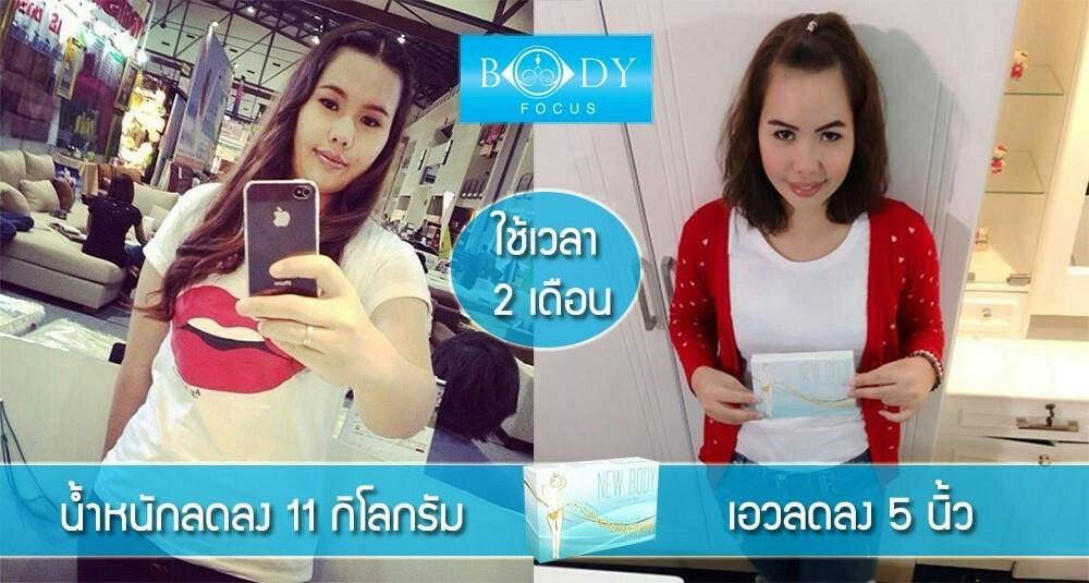 New-Body-11