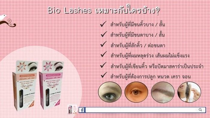 biolash ปลูกขนตา