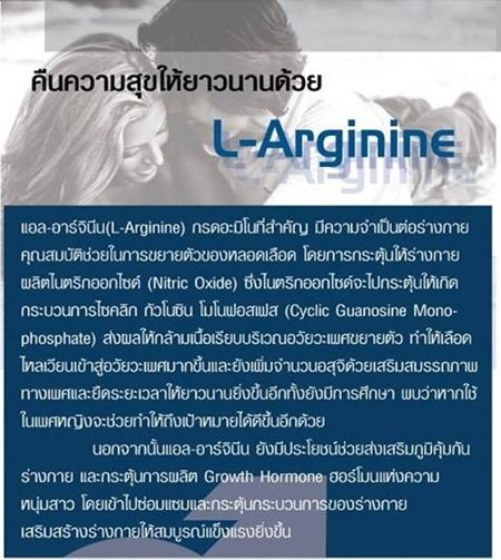 Amsel L-Arginine Plus Zinc