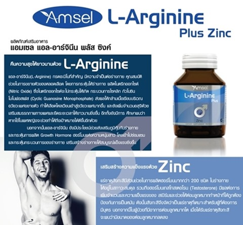 Amsel_L-Arginine