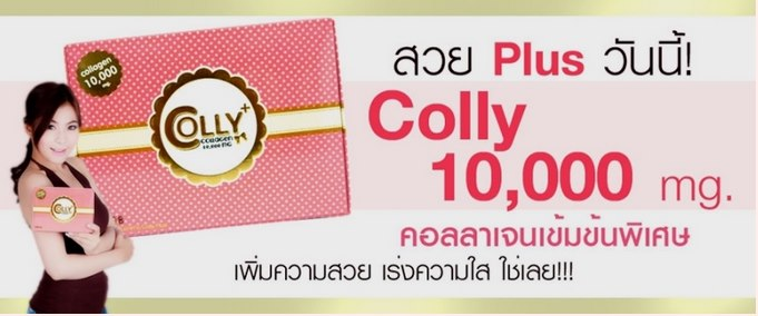 colly plus 10,000mg