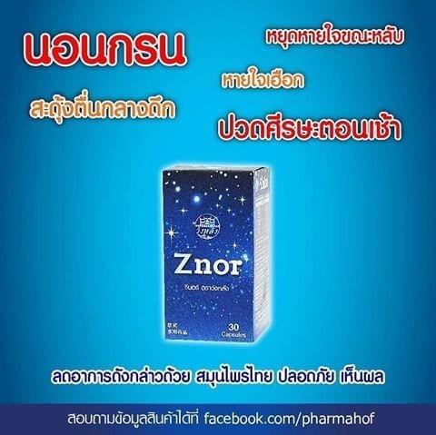 Znor แก้นอนกรน