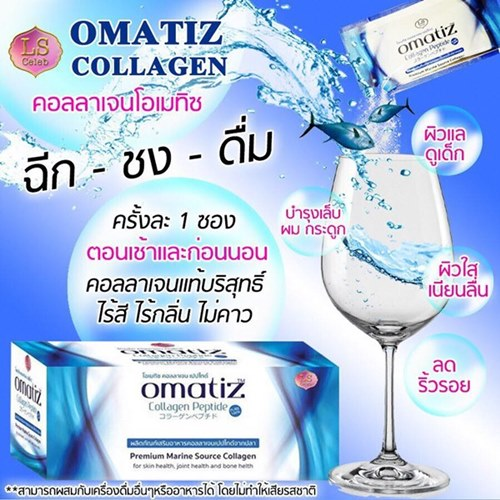 omatiz collagen