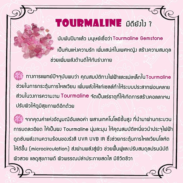 tourmaline-ดียังไง