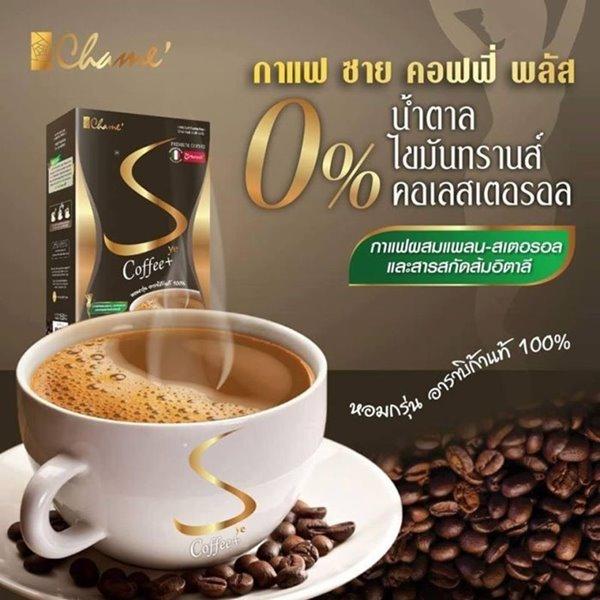 กาแฟ ซายเอส