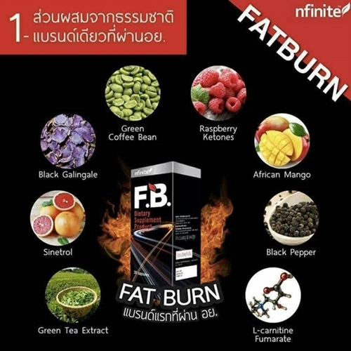 F.B. FatBurn กำจัดไขมัน