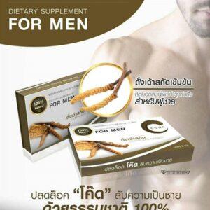 CODE For Men