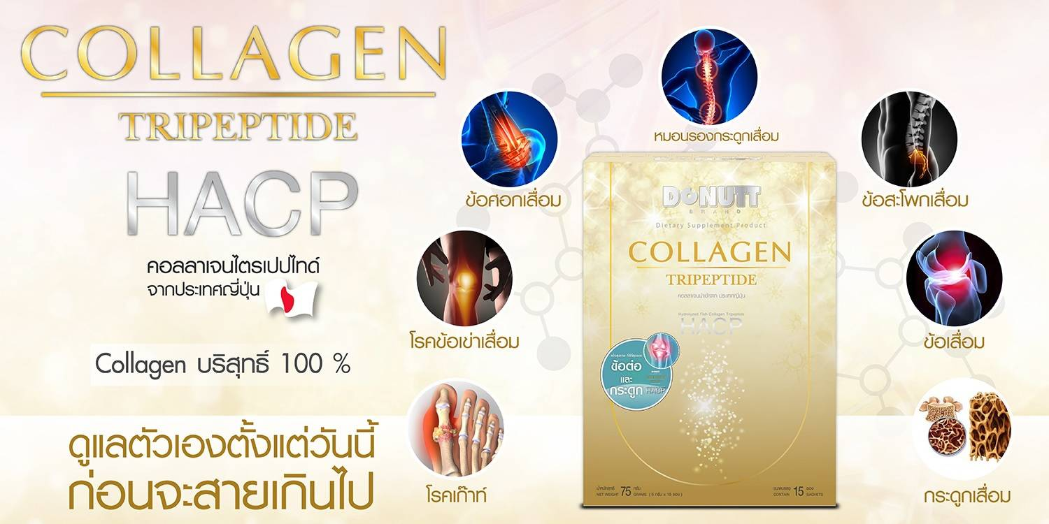 Donutt hacp collagen