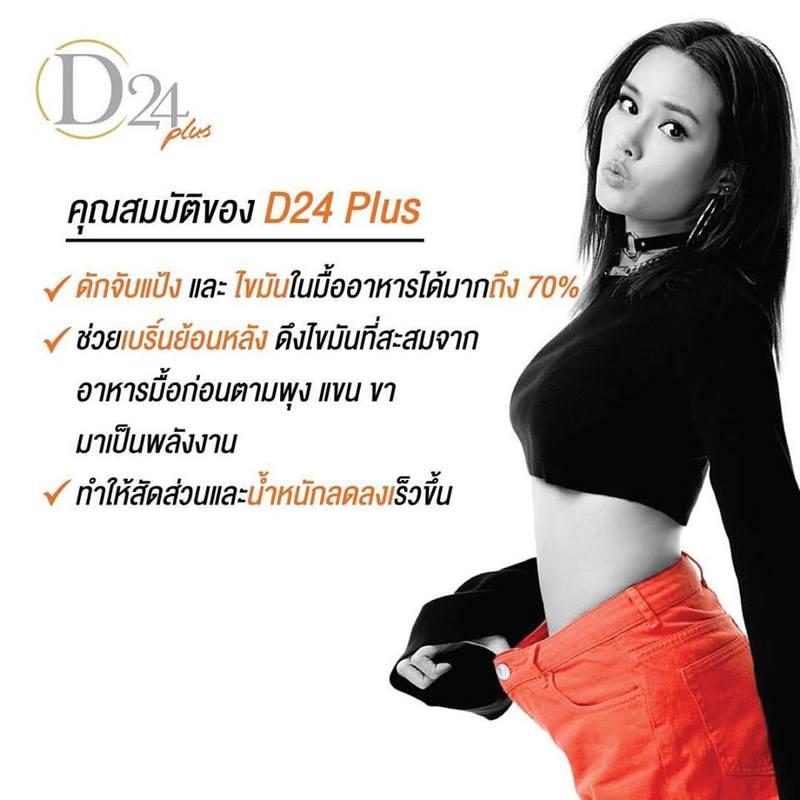 D24 Plus ดี ทเวนตี้ โฟร์ พลัส ดีไม๊