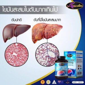 Auswelllife Liver Tonic ดีไหม