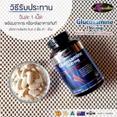 Auswelllife Glucosamine กินยังไง