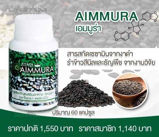 Aiyara Aimmura ไอยรา เอมมูร่า